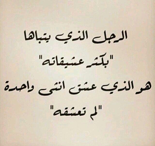 الى زير النساء اجمع من النساء ما شئت ولكن جرب ان تنساني أولا Be Yourself Quotes Arabic Quotes Thoughts Quotes