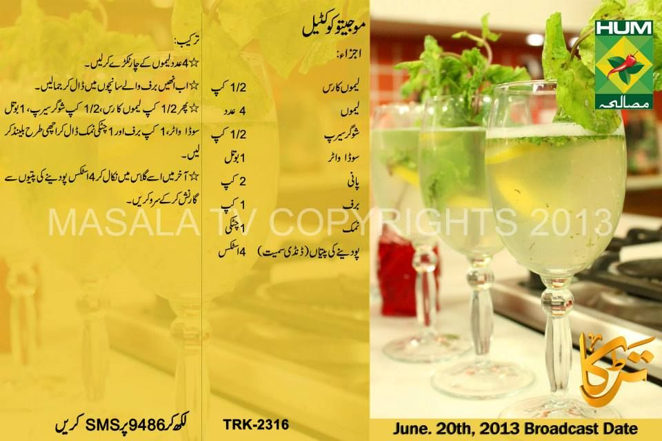 Ramadan 2013 Mojito Cocktail Recipe In Urdu By Tarka Rida