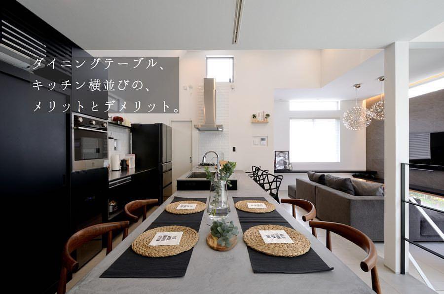 Hana Ieさんはinstagramを利用しています こんばんは こちらは過去撮影した写真です キッチンのダイニングテーブルの位置では 色々悩みましたが キッチン横並びのデザインが やっぱり好みだったので この配置としました 私の個人的な感想で