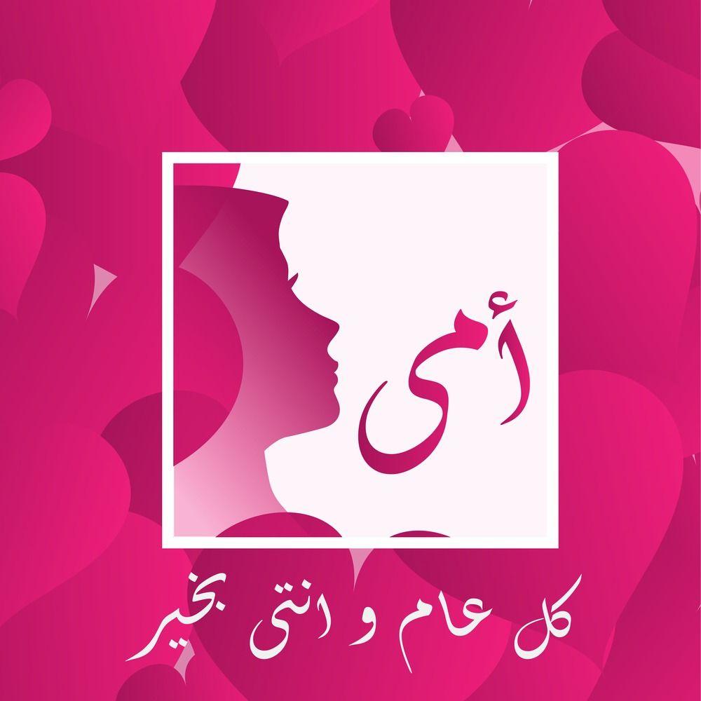 صور عيد الام 2021 اجمل صور تهنئة لعيد الأم In 2021 Happy Mothers Day Mom Happy Mothers Day Happy Mothers