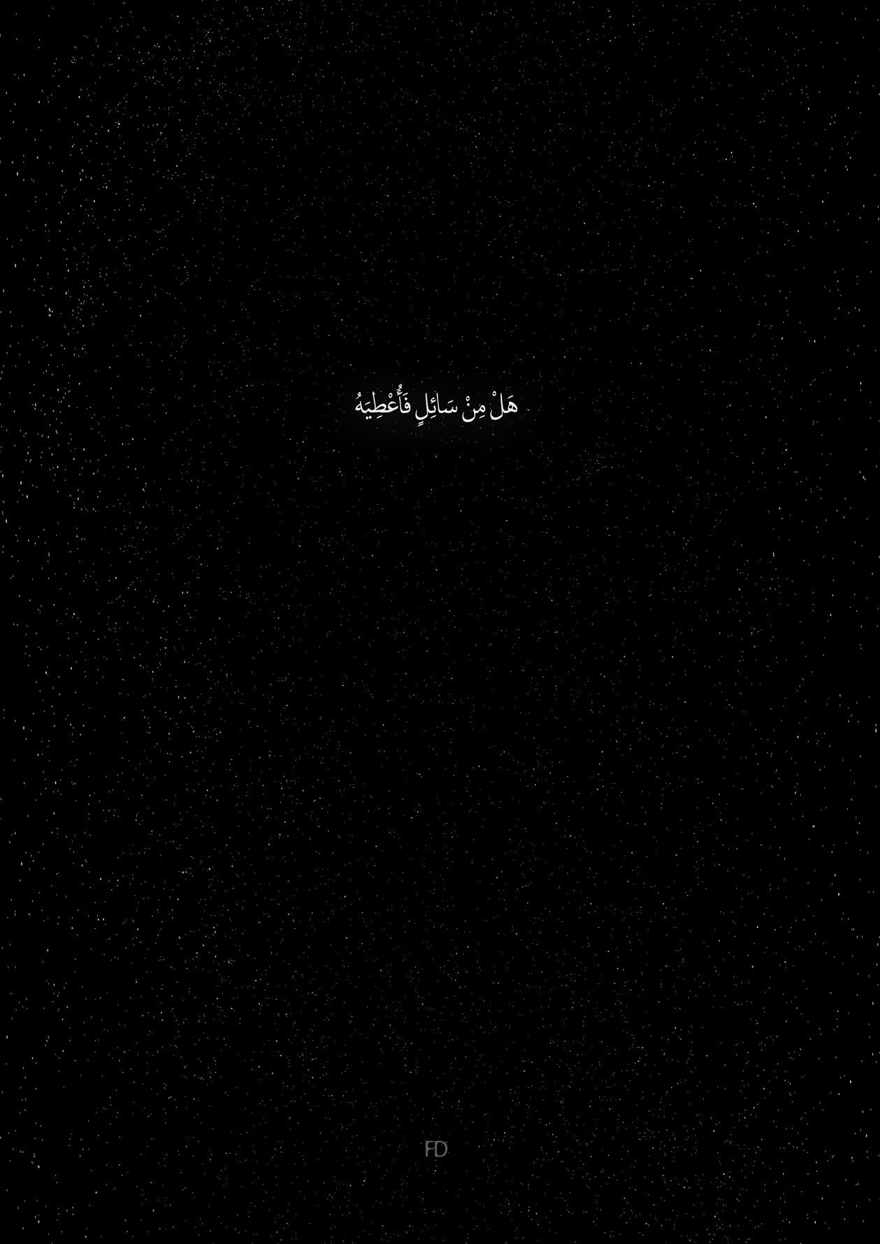 Pin By Nc On عربي Cover Photo Quotes Arabic Quotes Quran Quotes Verses