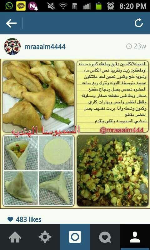سمبوسه هنديه Food Arabic Food Dough Ingredients