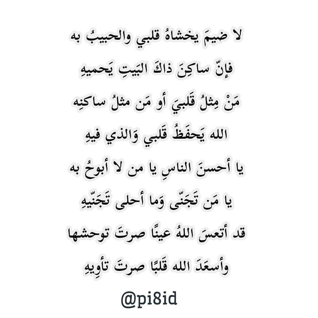 تمبلريات On Instagram Pi8id Instagram Beautiful Words Words