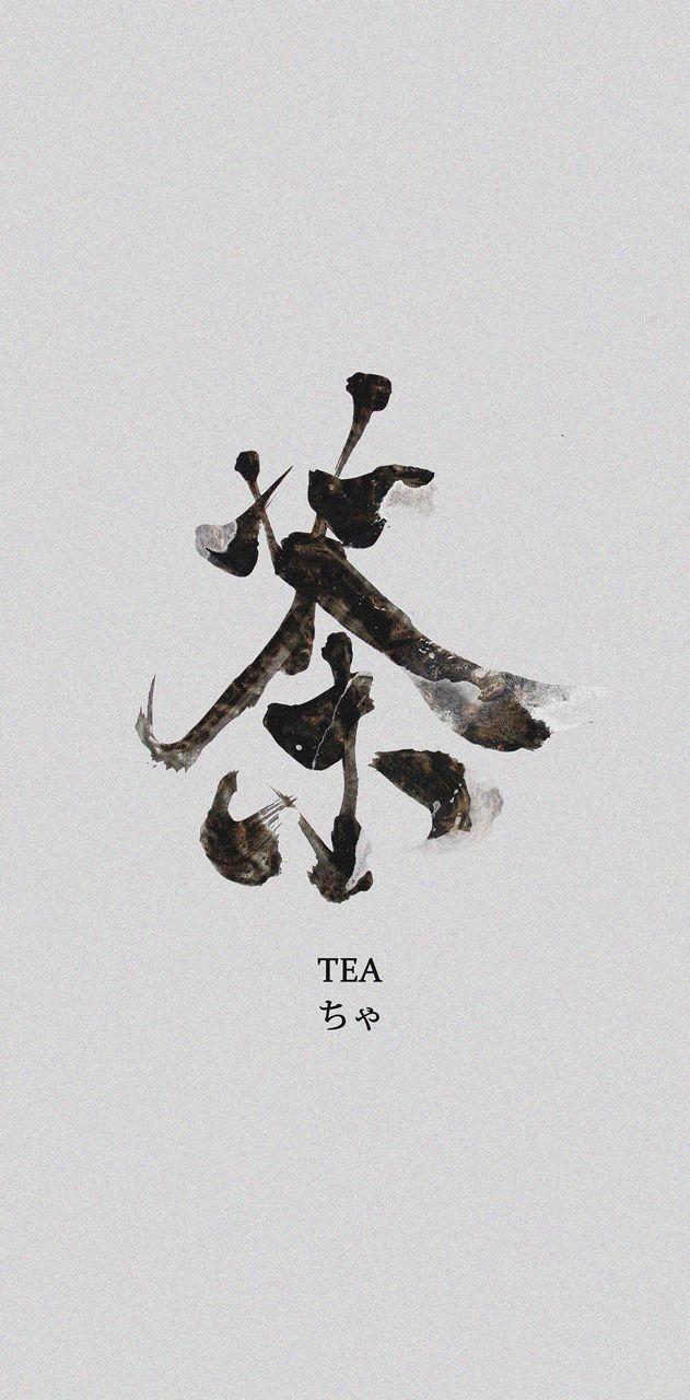 Tea Tea on Inspirationde #chinesetypography