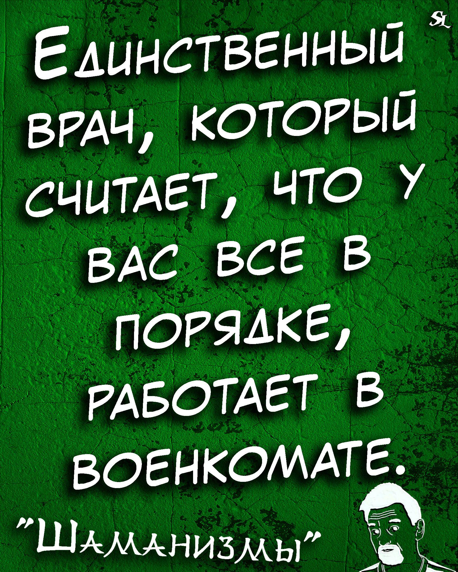 Shamanizmy Shutki Prikol Yumor Jokes Funny Humor Memes Quotations Phrase Of The Day Quotes
