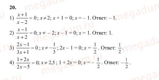 алгебра задание