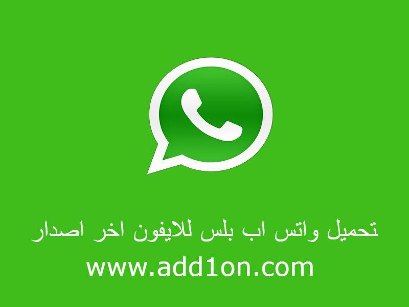 واتس اب بلس للايفون 2018 Whatsapp Plus احدث اصدار مع ميزة تحميل القصص الواتساب الازرق برابط مباشر للايفون يدعم اخفاء اخر ظهور والصحين Iphone Android Phone App
