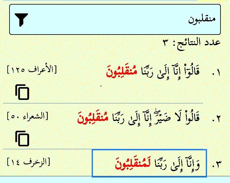 إنا إلى ربنا منقلبون مرتان في القرآن والثالثة بزيادة الواو وإنا واللام لمنقلبون في الزخرف ١٤ زيادة واو العطف لأن الكل Math Quran Math Equations