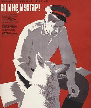 Ko Mne Muhtar 1964 1965 Http Www Yourussian Ru 178747 Ko Mne Muhtar 1964 1965 Film O Vzaimnoj Pred Soviet Art Propaganda Art Illustrations Posters