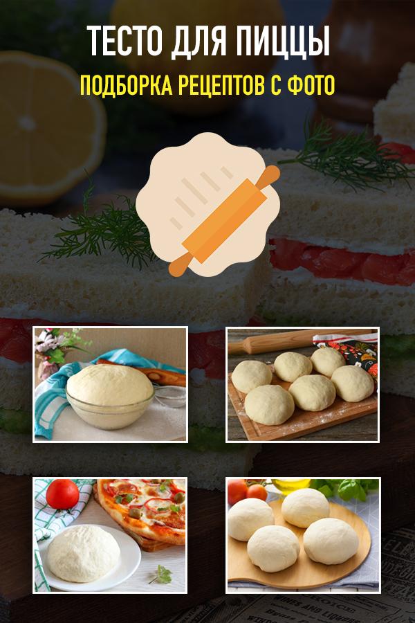 Тесто для пиццы — подборка рецептов с фото и видео | Тесто ...