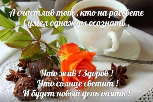 5ce99c997 Бодрого утра! Удачного дня! Много улыбок!...Привет от меня ...