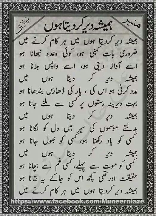 Humaysha deer ker data hon main, ہمیشہ دیرکردیتاہوں | Poems
