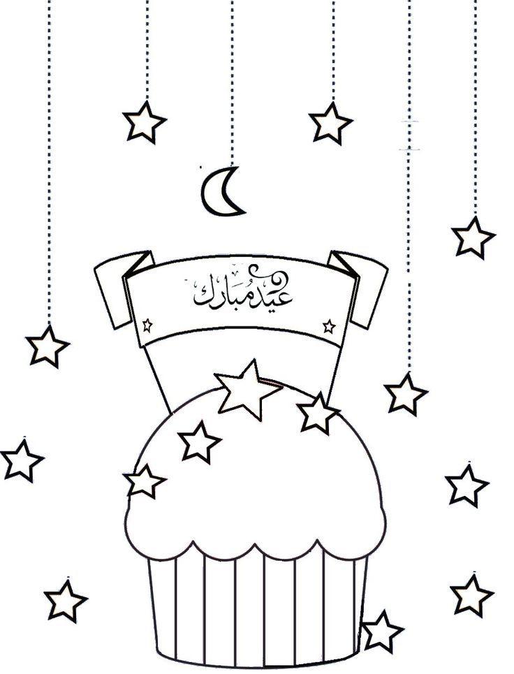 Eid Mubarak Colouring Page Coloring Pages Eid Crafts Eid Mubarak