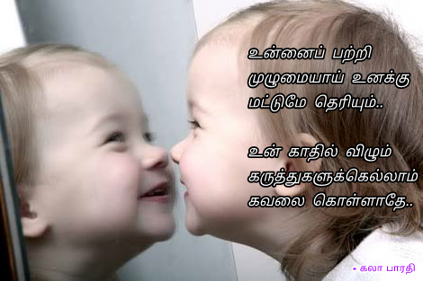 life quotes tamil poems life quotes in tamil tamil kavithaigal