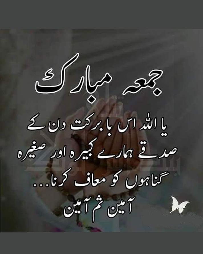 Best Collection Of Jumma Mubarak Urdu Poetry Status Images And Dpz Best Jumma Mubarak App Down Jumma Mubarak Quotes Happy Friday Quotes Jumma Mubarak Shayari
