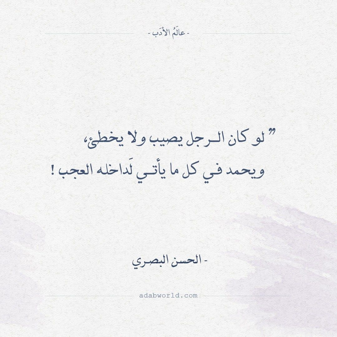 أقوال الحسن البصري لو كان الرجل عالم الأدب Arabic Poetry Happy Alone Arabic Calligraphy