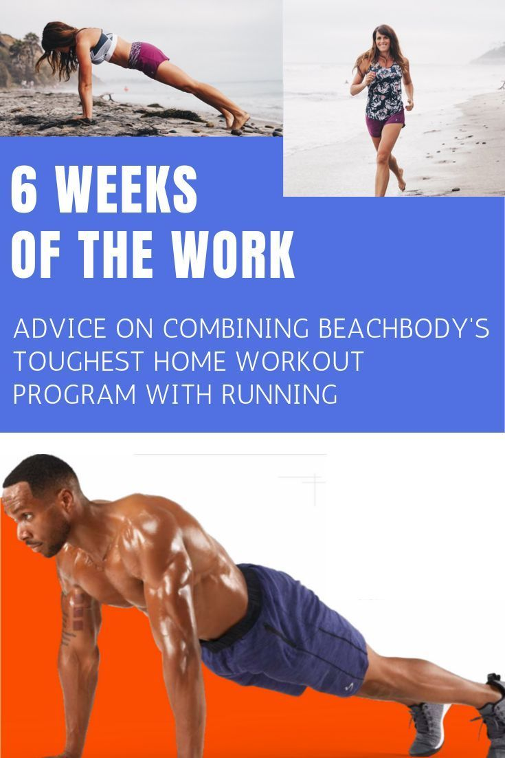 6 Weeks of The Work: Beachbody's TOUGHEST Fitness Program (& how I plan to combine it with running)...