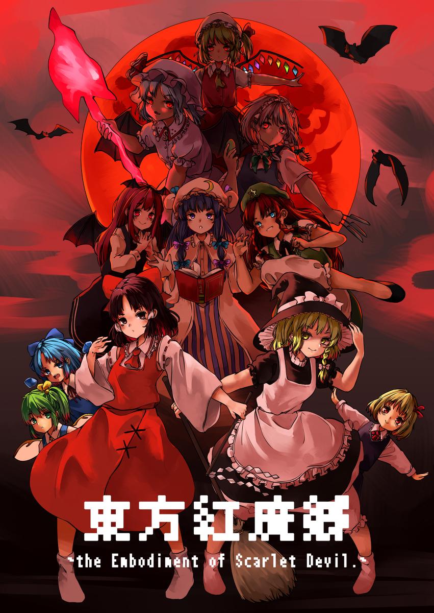 Touhou, reimu hakurei, Marisa Kirisame / 東方紅魔郷 - pixiv trong 2020