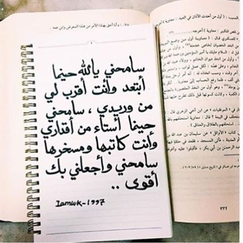 Pin By حيــاة On دعاء Islamic Quotes Quotes Words