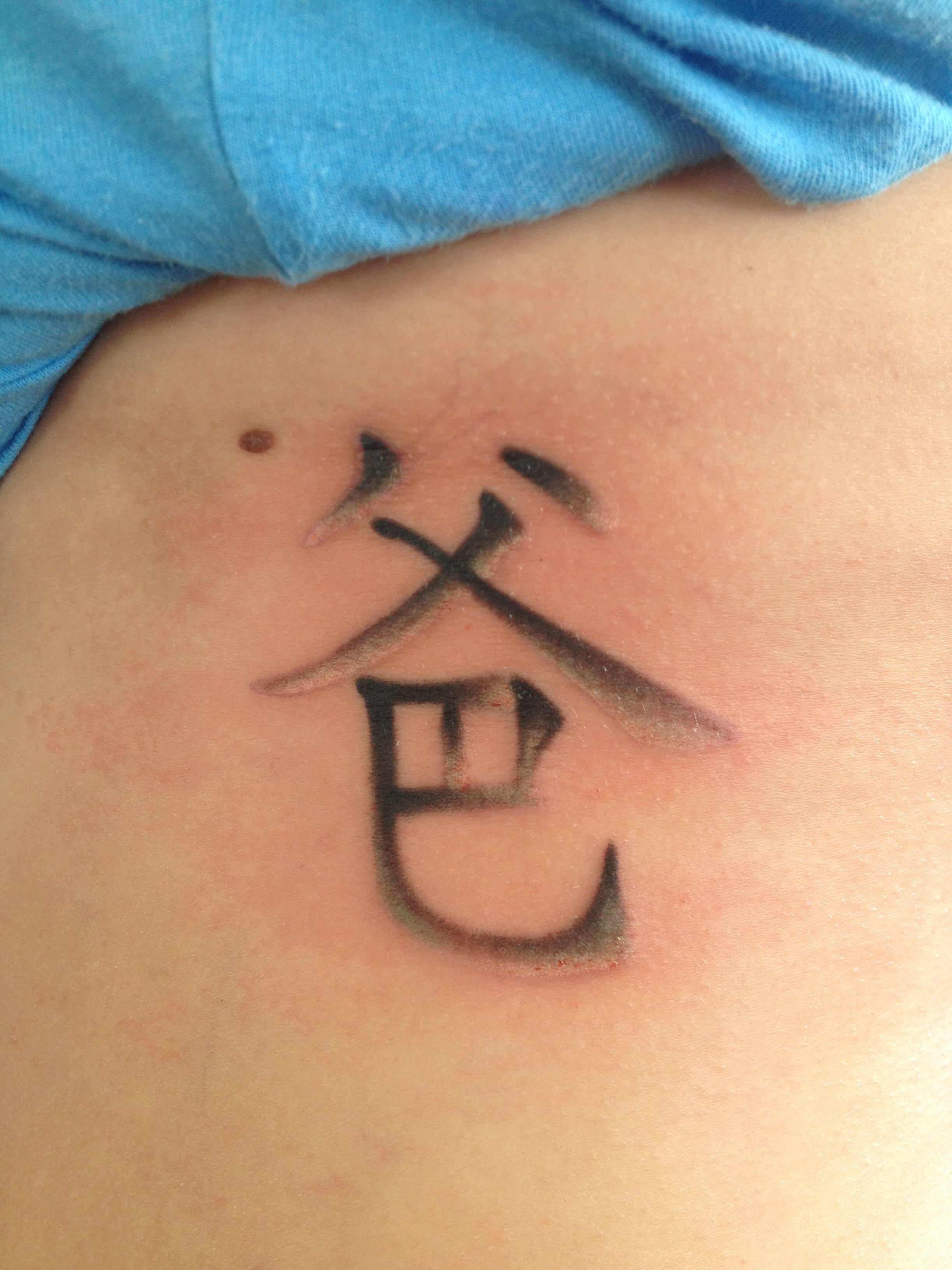 My rib tattoo is a chinese symbol for dad i love my dad to pieces my rib tattoo is a chinese symbol for dad i love my dad to pieces buycottarizona Image collections