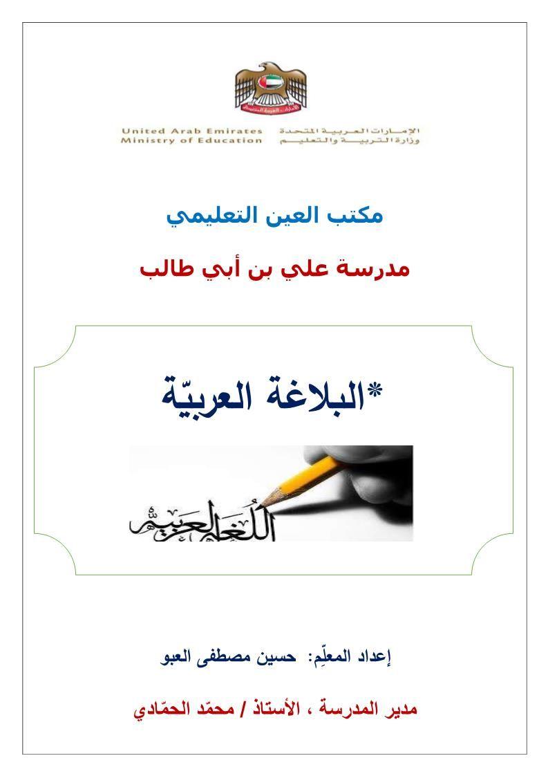 اللغة العربية ملخص البلاغة للصف الثاني عشر United Arab Emirates The Unit United Arab