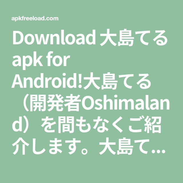 事故物件公示サイト 大島てる のandroidアプリ 1 1 2 Free Apk Download For Andriod In 2020 Android Math Math Equations