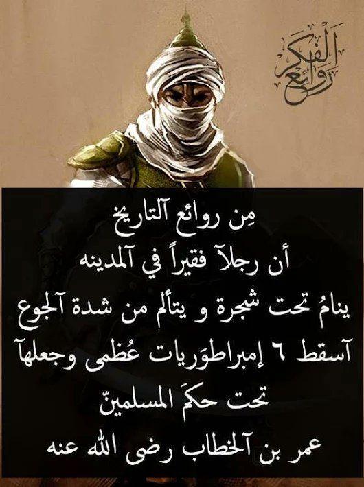 Pin On التاريخ الاسلامي قصص وعبر