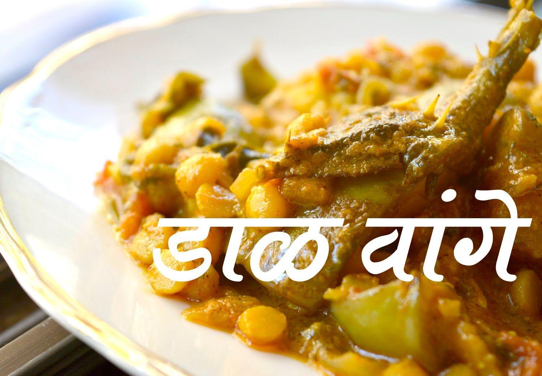 Dal vange full recipe authentic maharashtrian dal vange full recipe authentic maharashtrian style forumfinder Gallery