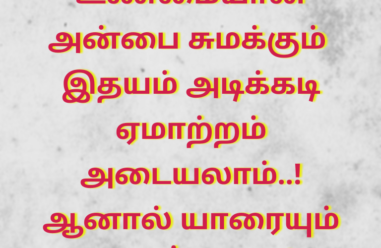 Beautiful Tamil Quotes About Unamaiyana Idhayam Tamil Quotes