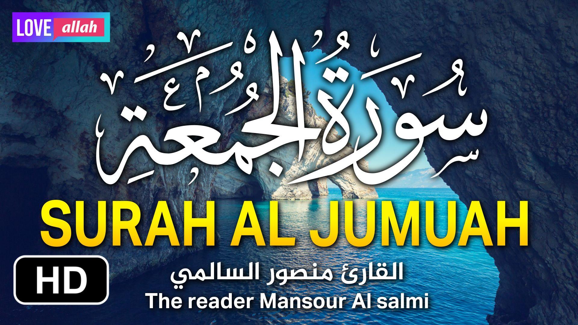 سورة الجمعة كاملة I أجمل تلاوة للقارئ منصور السالمي Mansour Al Salmi Surah Al Jumuah In 2020 Readers Calligraphy Youtube