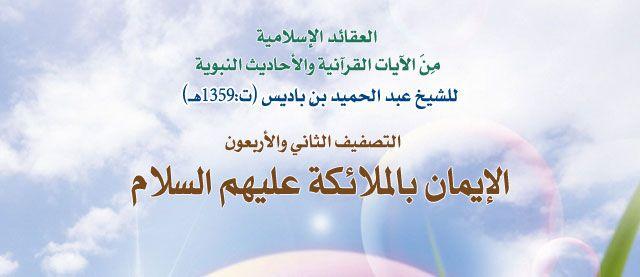 الموقع الرسمي لفضيلة الشيخ أبي عبد المعز محمد علي فركوس حفظه الله Home Decor Decals Home Decor Decor