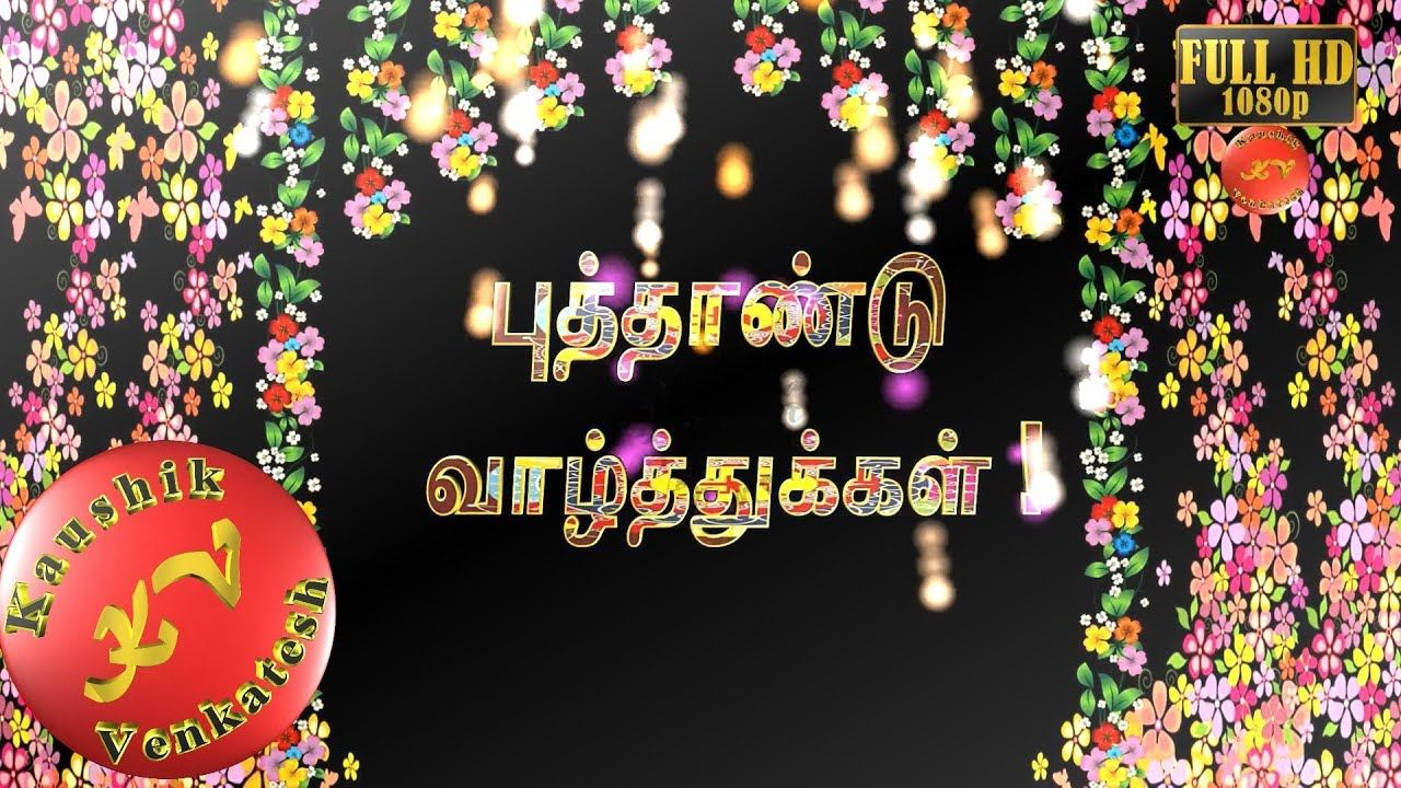 Happy Tamil New Year 2019 Wishes Whatsapp Video Greetings Animation Mess In 2020 Holiday Ecards New Year Wishes Greetings