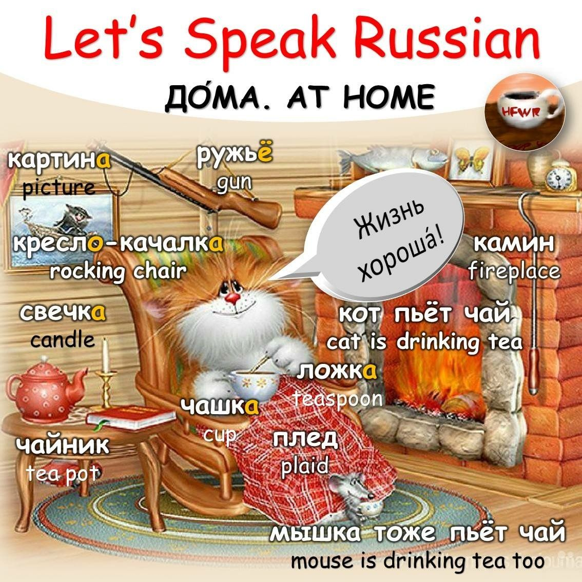 In The Home Russian Language Learning Learn Russian Russian Lessons