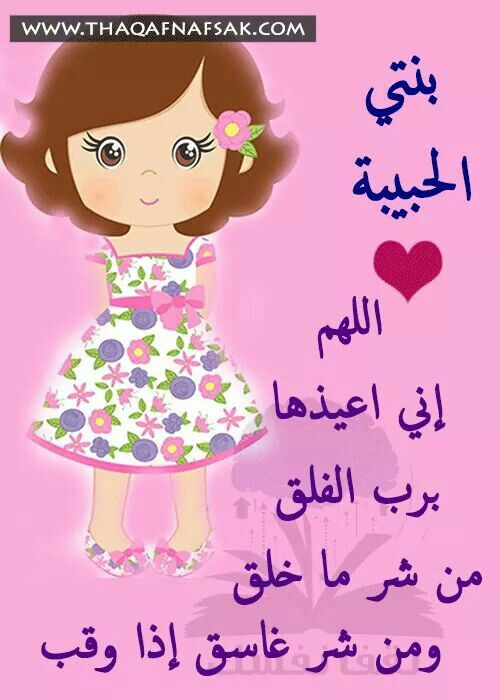 Pin By Rania Hussein Elsayed On For My Beloved Baby Words Baby Pictures Newborn Love Words