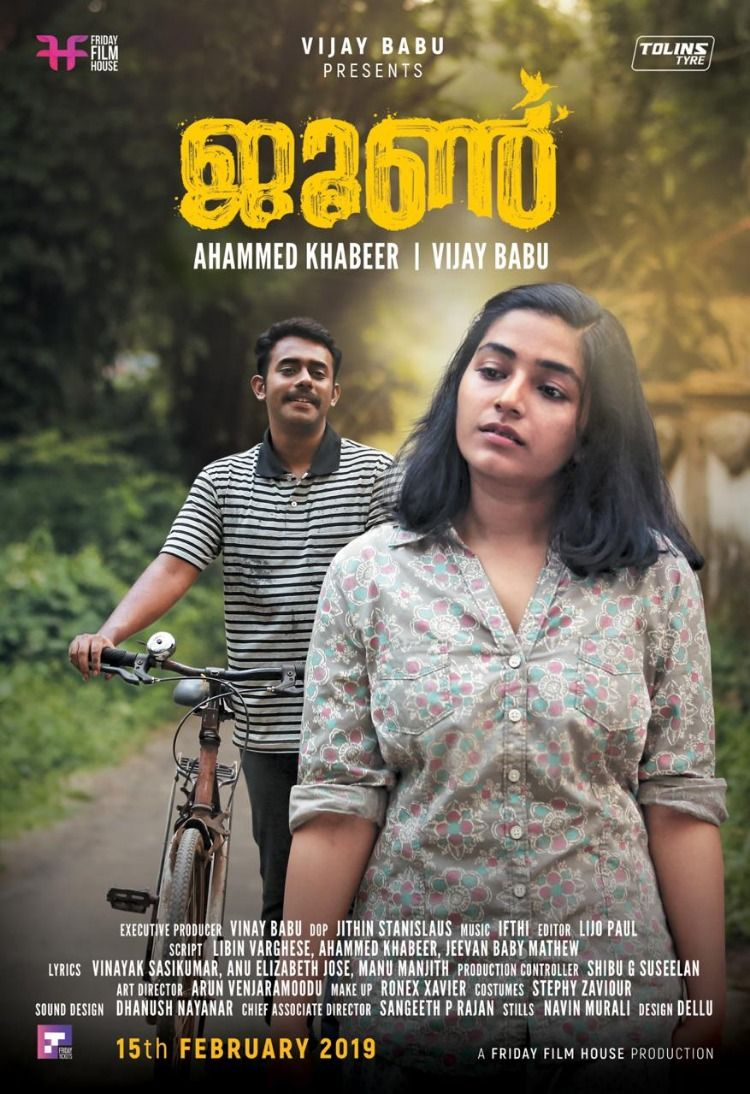 June #Malayalam #Full #Movie #Download | Malayalam dvd Release date