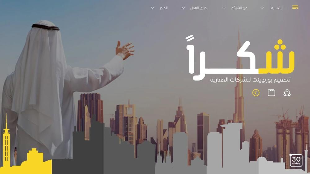 عقاري قالب بوربوينت عربي جاهز لعمل بروفايل الشركات العقارية ادركها بوربوينت Movie Posters Templates Poster