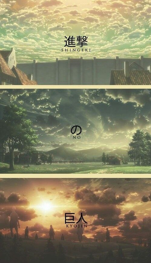 Landscapes Attack On Titan É€²æ'ƒã®å·¨äºº Shingeki No Kyojin Anime Ataka Titanov Snk Aot Attaque Des Titans Titans Fond D Ecran Telephone Manga