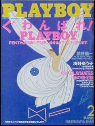 Rabbit Head, Art by Erté - Playboy  Cover [Japan] (February 1987)