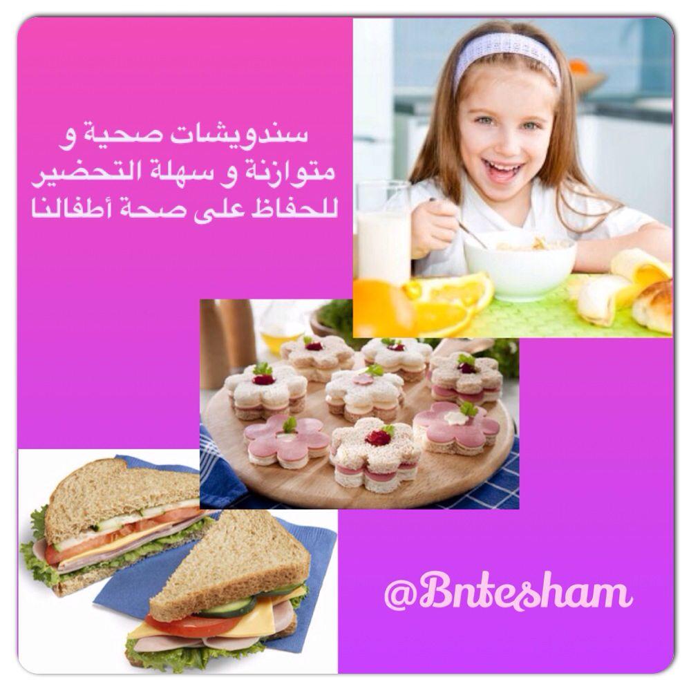 سندويشات صحية للأطفال و سهلة التحضير Food Health Breakfast