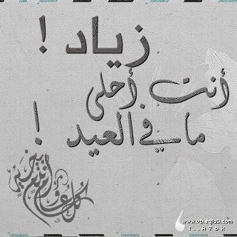 اسم زياد مكتوب علي صور Arabic Calligraphy Calligraphy