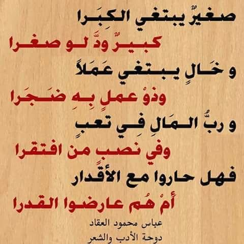 Pin By E Shalaby On الشعر العربي Beautiful Words Words Quotes