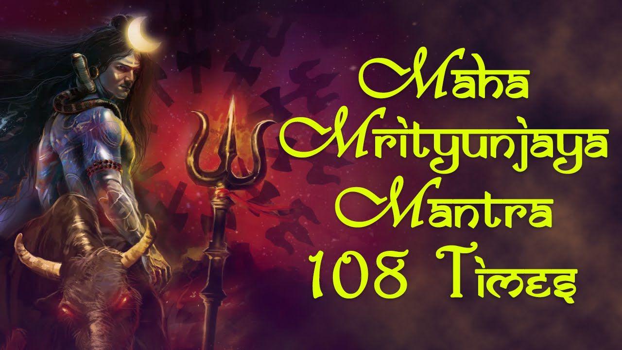 Mahamrityunjay Mantra 108 times By Suresh Wadkar    Om Tryambakam
