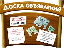 Объявлений доска москва интернет доска объявлений powered by wr-board