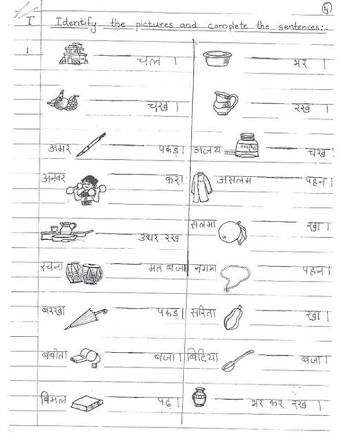 Image result for hindi worksheets for grade 1 free printable | bbb ...