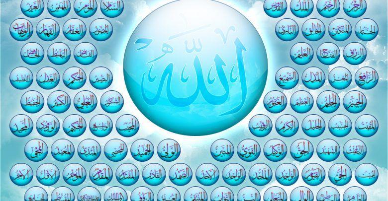 تفعيل أسماء الله الحسنى في حياتك Allah Names Convenience Store Products Allah