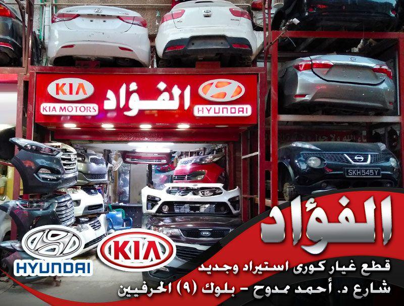 قطع غيار سيارات كورى مجلة كارز لعالم السيارات Kia Motors Kia Monster Trucks