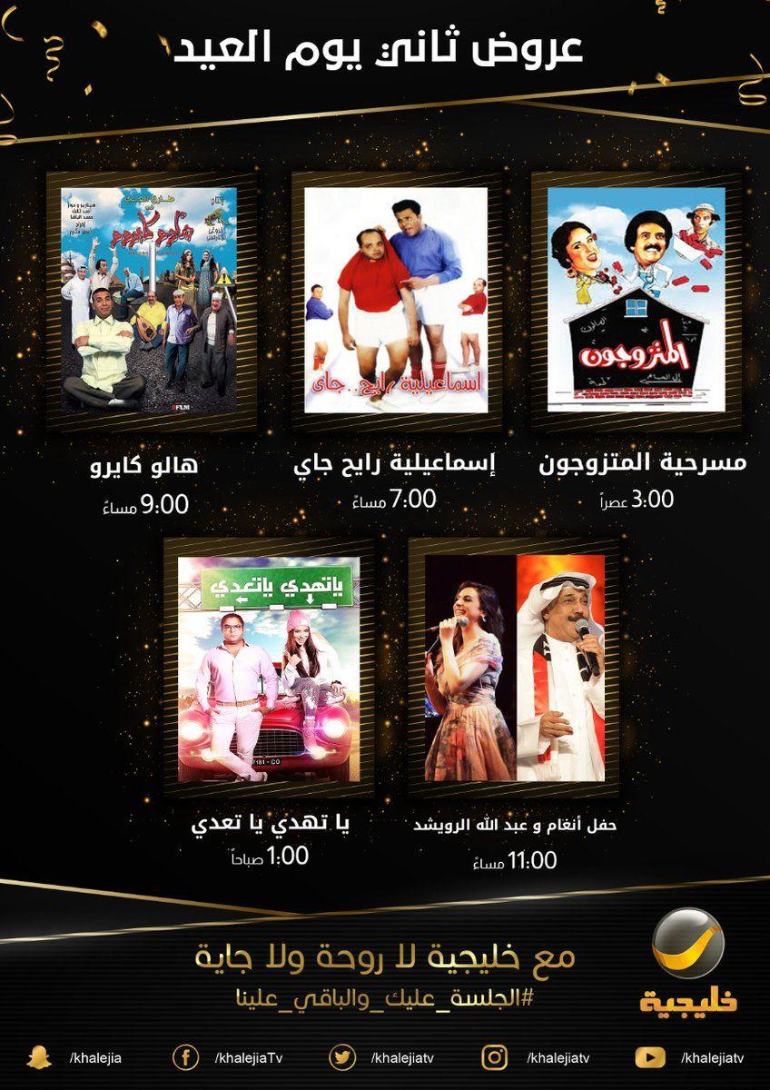 جدول وخريطة قناة روتانا خليجية في عيد الفطر 2020 Poster Movie Posters Movies