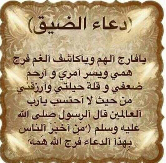 دعاء الضيق Islam Facts Quran Quotes Love Islamic Phrases