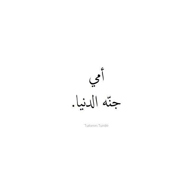 امي جنه الدنيا Mother Quotes