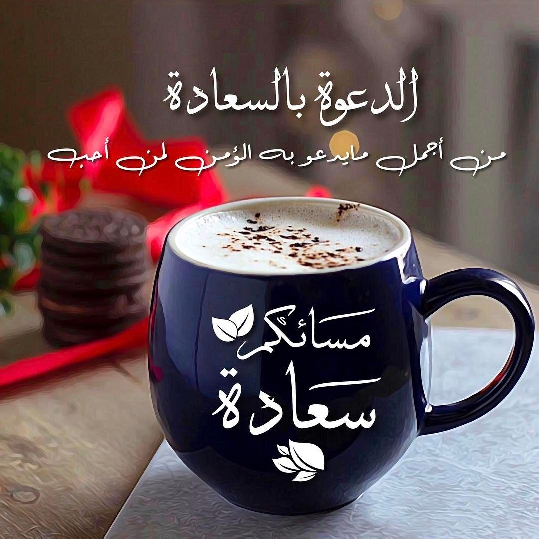 Pin By Black Roock On بطـاقـات صبـاحيـة واسـلاميـة Good Evening Greetings Good Morning Greetings Good Morning Arabic